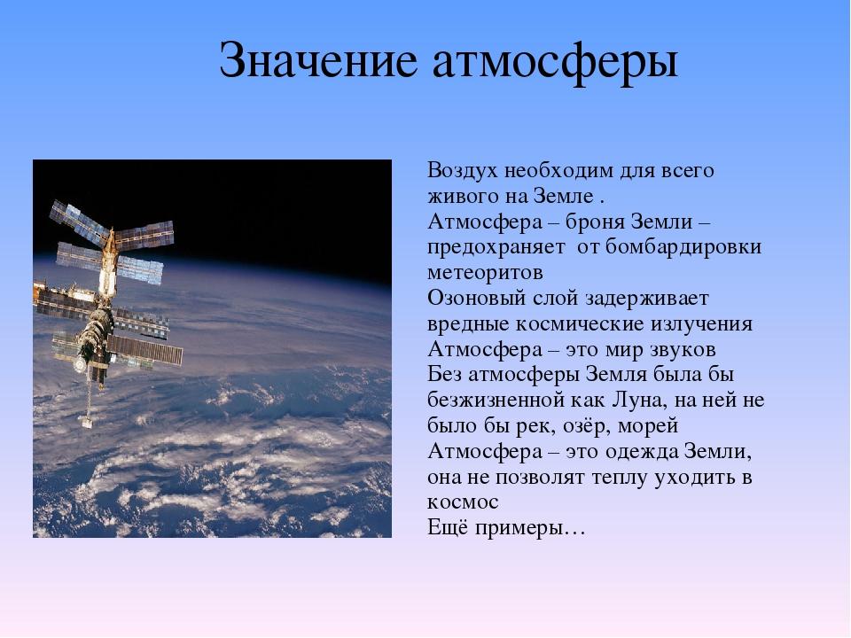 Атмосфера картинки по географии, мартом