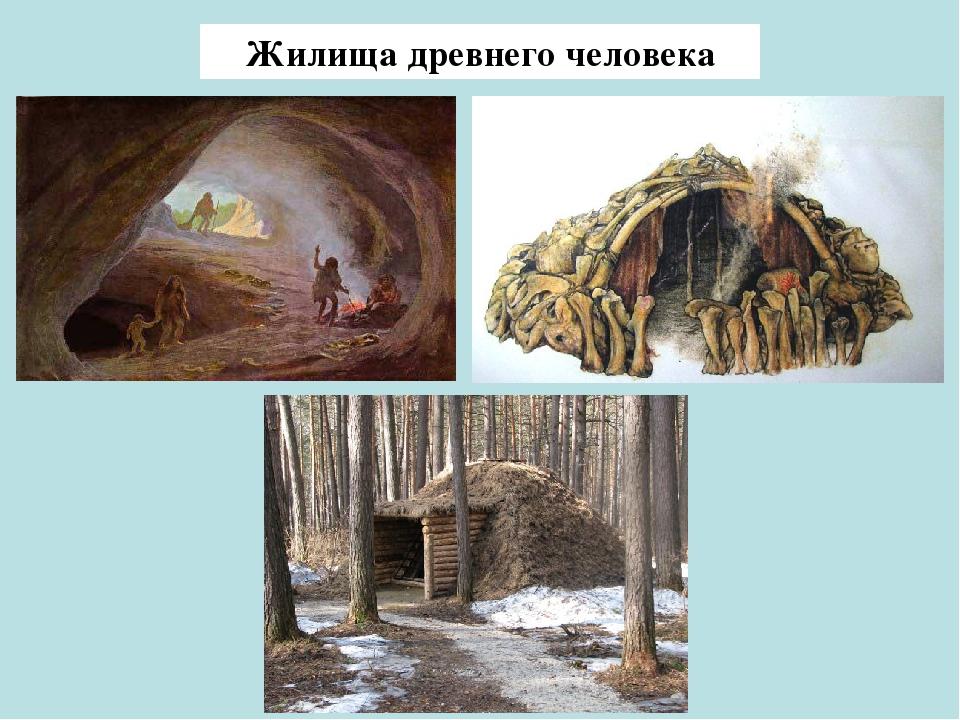 древние жилища человека картинки зависит только угла