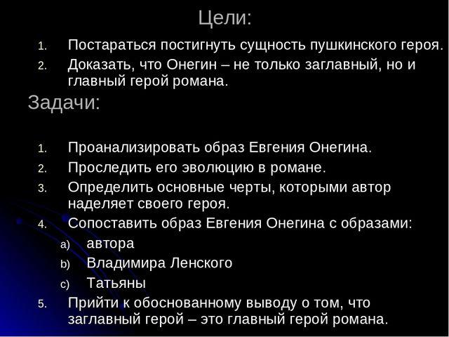 Цели: Постараться постигнуть сущность пушкинского героя. Доказать, что Онегин...