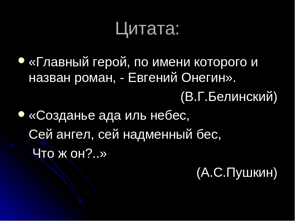 Цитата: «Главный герой, по имени которого и назван роман, - Евгений Онегин»....