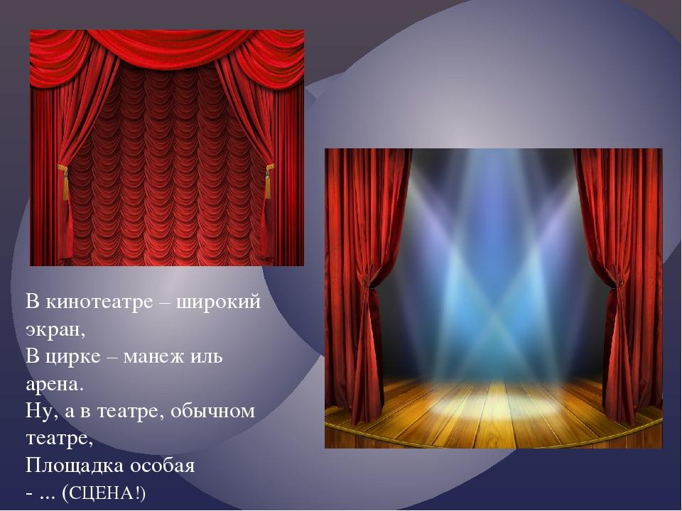 В кинотеатре – широкий экран, В цирке – манеж иль арена. Ну, а в театре, обы...