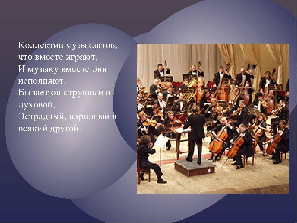 Коллектив музыкантов, что вместе играют, И музыку вместе они исполняют. Бывае...