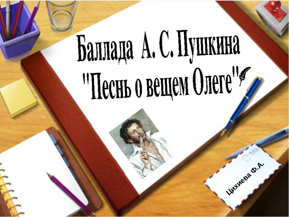 Цихиева Ф.А.