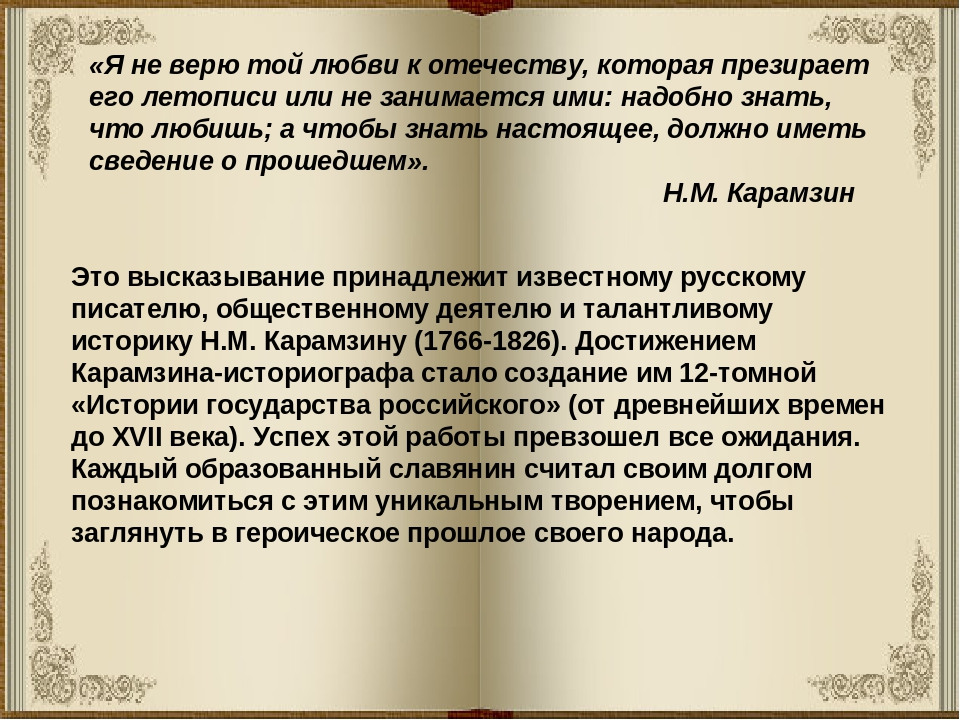 «Я не верю той любви к отечеству, которая презирает его летописи или не заним...