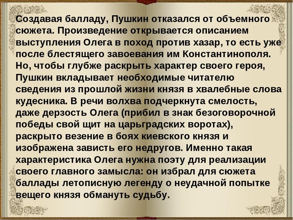 Создавая балладу, Пушкин отказался от объемного сюжета. Произведение открывае...