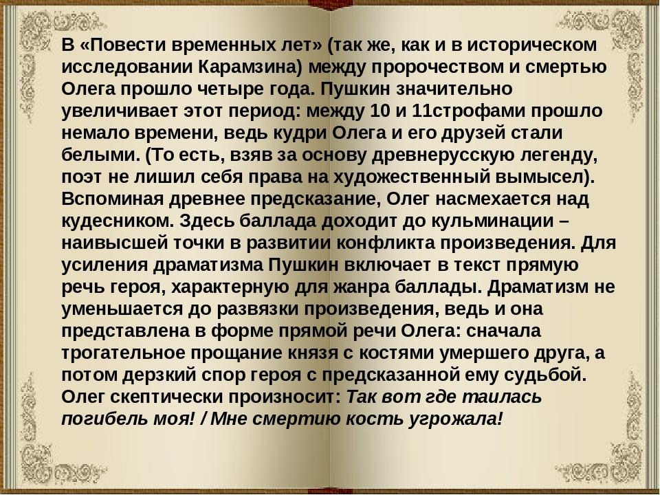 В «Повести временных лет» (так же, как и в историческом исследовании Карамзин...