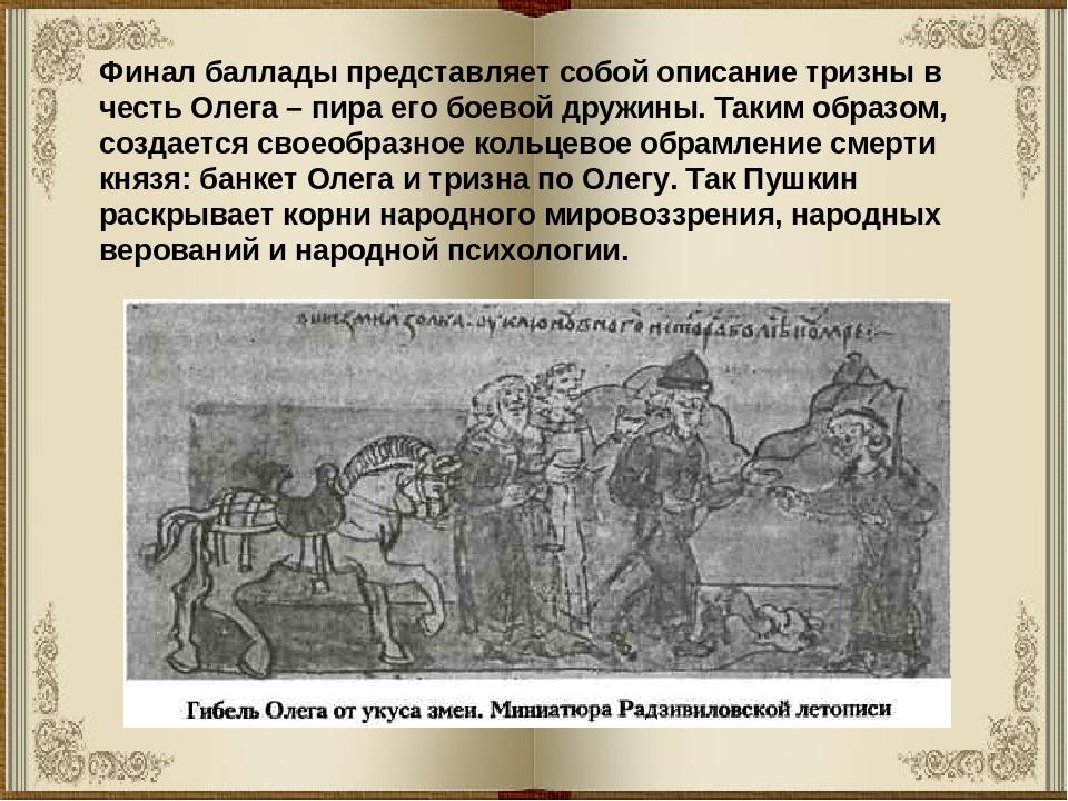 Финал баллады представляет собой описание тризны в честь Олега – пира его бое...