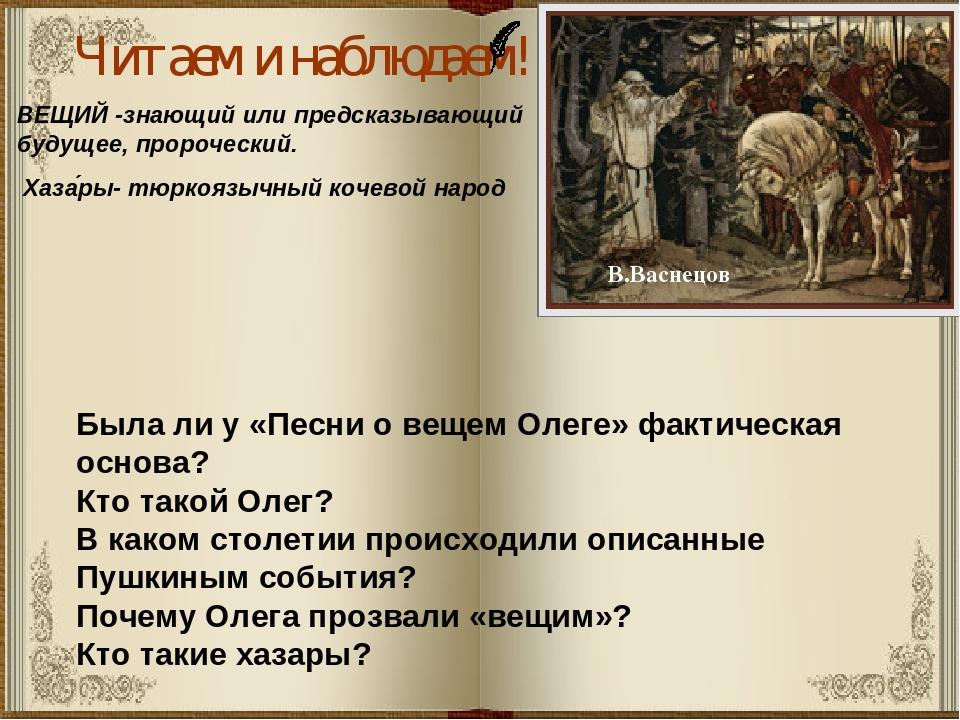 В.Васнецов Читаем и наблюдаем! Была ли у «Песни о вещем Олеге» фактическая ос...