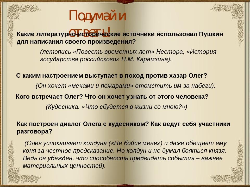 Подумай и ответь! (Олег успокаивает колдуна («Не бойся меня») и даже обещает...