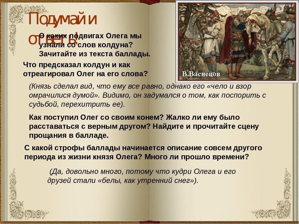 Подумай и ответь! В.Васнецов (Да, довольно много, потому что кудри Олега и е...