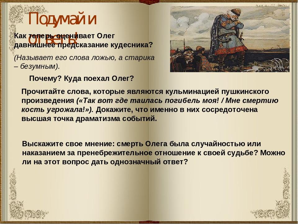 Выскажите свое мнение: смерть Олега была случайностью или наказанием за прене...