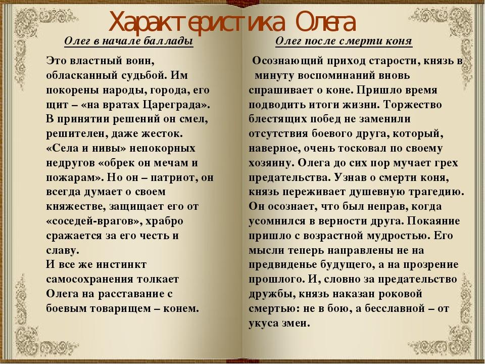 Характеристика Олега Олег в начале баллады Олег после смерти коня Это властны...
