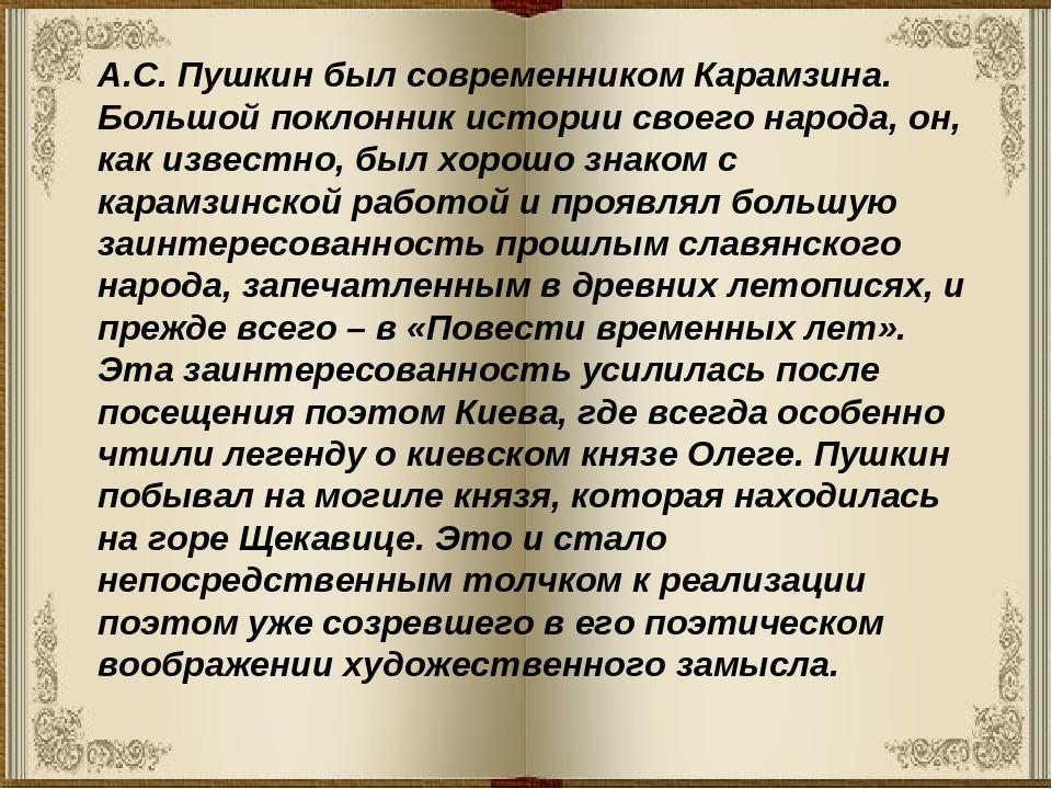А.С. Пушкин был современником Карамзина. Большой поклонник истории своего нар...