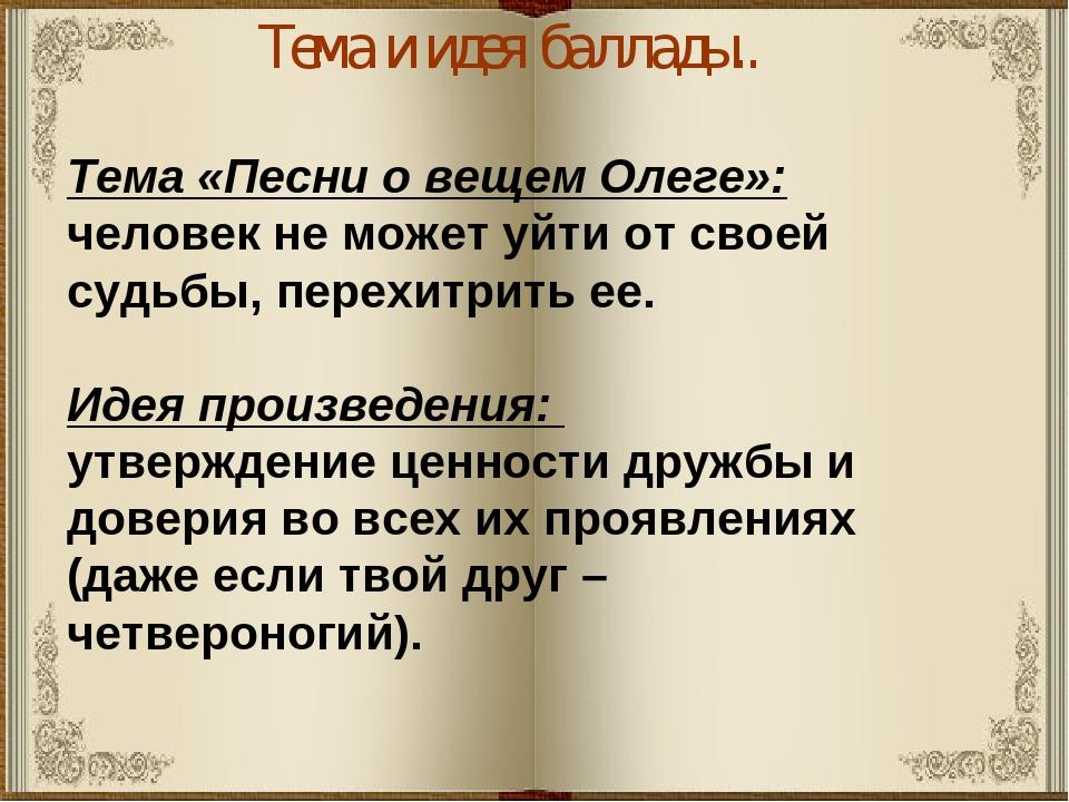 Тема и идея баллады.. Тема«Песни о вещем Олеге»: человек не может уйти от св...