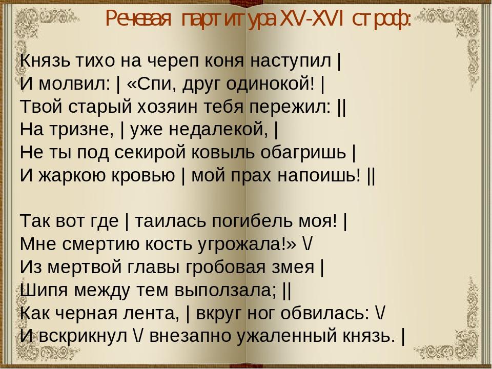 Князь тихо на череп коня наступил   И молвил:   «Спи, друг одинокой!   Твой с...