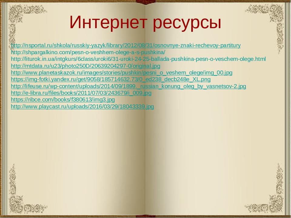 Интернет ресурсы  http://nsportal.ru/shkola/russkiy-yazyk/library/2012/08/31...