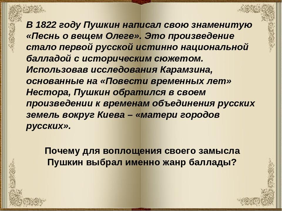 В 1822 году Пушкин написал свою знаменитую «Песнь о вещем Олеге». Это произве...