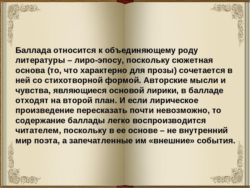 Баллада относится к объединяющему роду литературы – лиро-эпосу, поскольку сюж...