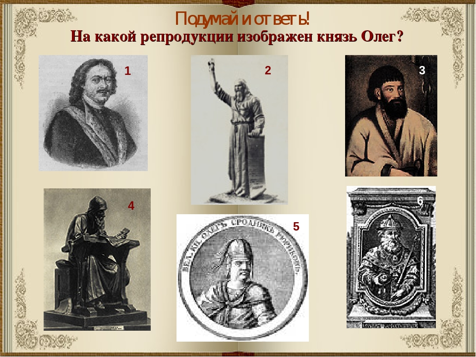 Подумай и ответь! 1 2 3 4 5 6 На какой репродукции изображен князь Олег?