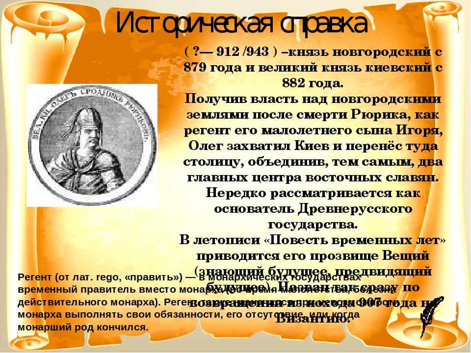 Историческая справка ( ?— 912 /943 ) –князь новгородский с 879 года и великий...