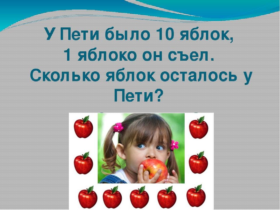 У Пети было 10 яблок, 1 яблоко он съел. Сколько яблок осталось у Пети? 10 – 1...
