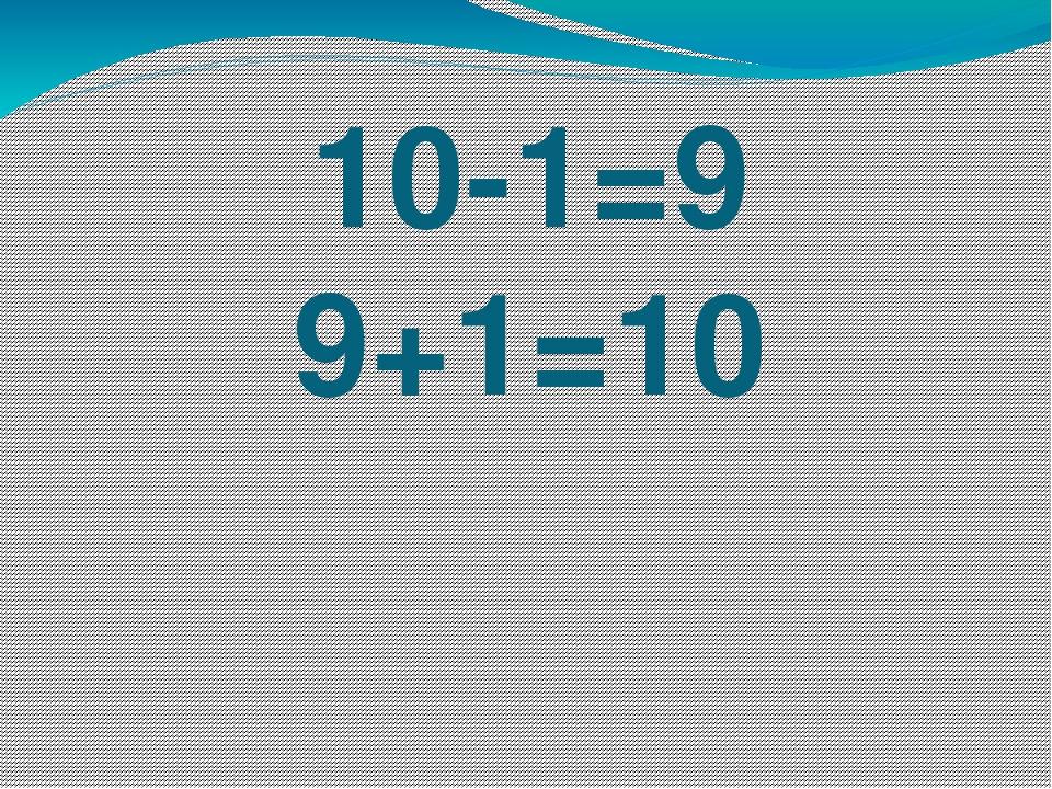 10-1=9 9+1=10