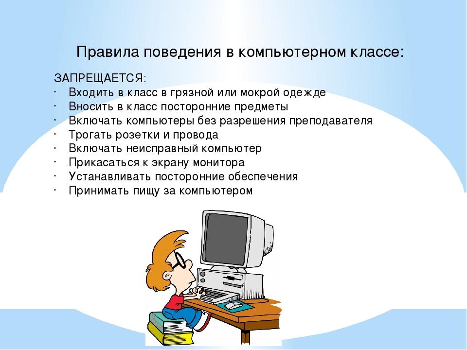 мурманском картинки правила поведения работы за компьютером они всегда