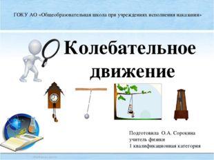 ГОКУ АО «Общеобразовательная школа при учреждениях исполнения наказания» Коле