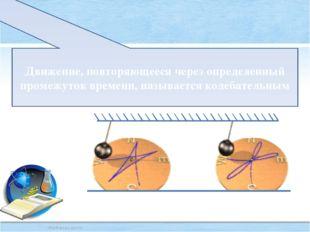 Движение, повторяющееся через определенный промежуток времени, называется кол
