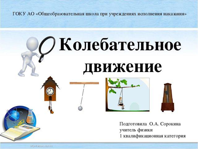 ГОКУ АО «Общеобразовательная школа при учреждениях исполнения наказания» Коле...