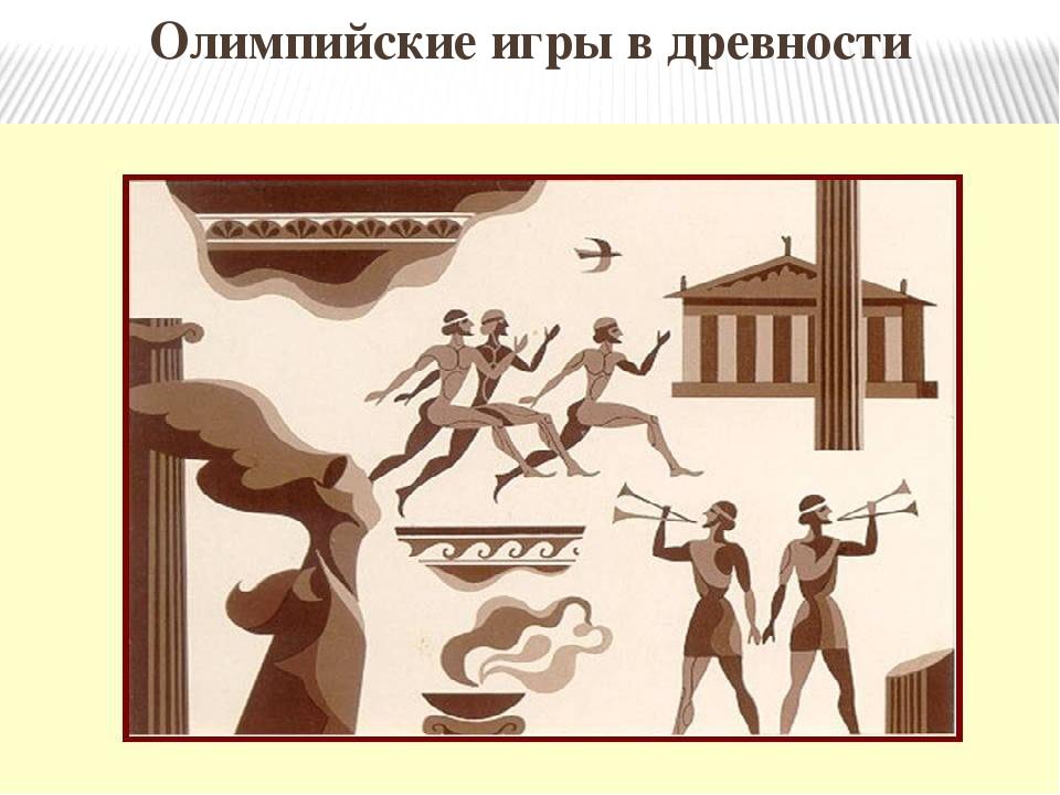 Рисунки олимпийские игры в древности
