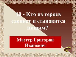 18 - Имя бабушки? Акулина Ивановна