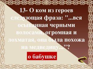 20- По какой реке приплыл пароход «Аскольд»? по Волге