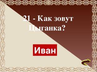29- Где прятался Алексей во время первой драки родственников? на печке