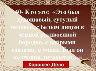 44- Книга, часть Библии, полученная Алексеем в награду за хорошую успеваемост