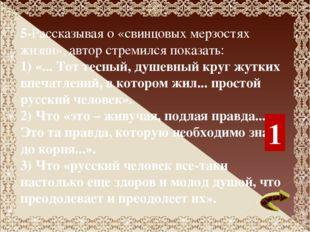 """9-Кто из героев внешне напоминает """"хорька"""" и """"козла""""? Дед Василий"""