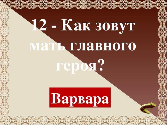 16 - Над кем особенно любят подшучивать дядья Яков и Михайло? над мастером Гр...