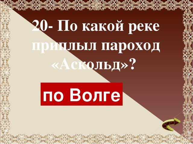 31- С кем подружился главный герой? Саша Михаил Яков Цыганок Цыганок