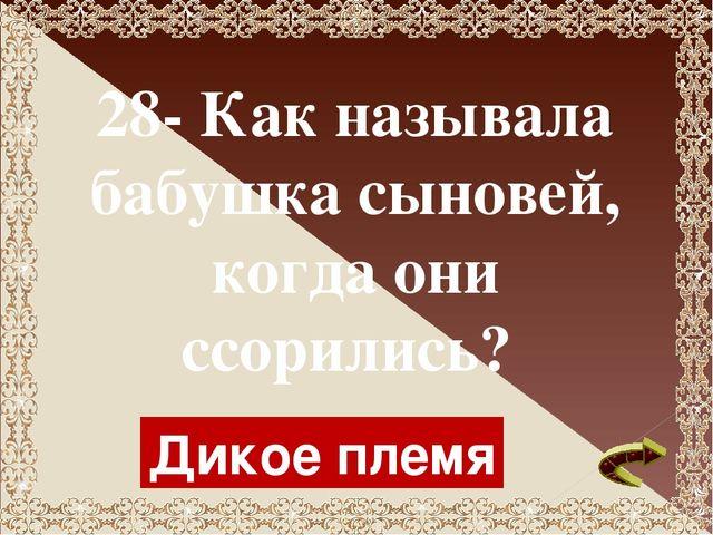 14 - Кто из героев является подкидышем в семье Кашириных? Иван Цыганок