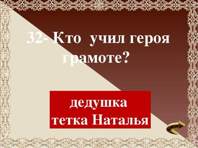 24- Назовите фамилию автора произведения Пешко́в
