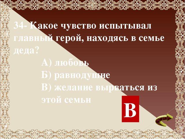 22- Назовите имена дядей Алексея? Яков, Михаил