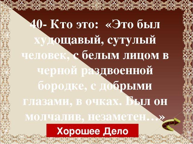 44- Книга, часть Библии, полученная Алексеем в награду за хорошую успеваемост...