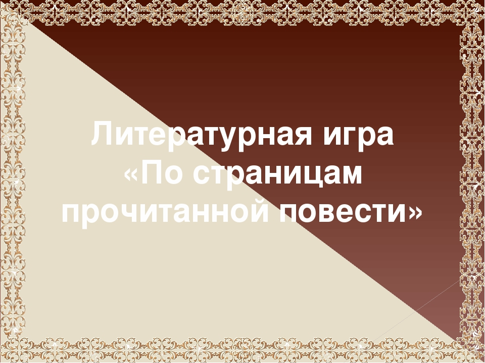 Литературная игра «По страницам прочитанной повести»