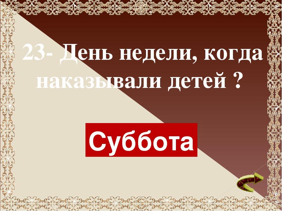 37- Кто является главой дома в семье Кашириных? дед