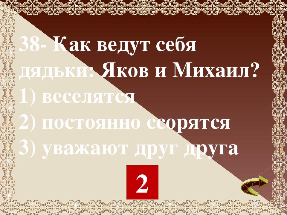 32- Кто учил героя грамоте? дедушка тетка Наталья