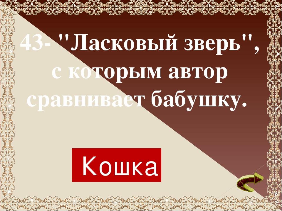 45- Транспортное средство, на котором приехал Алексей к дедушке. Пароход