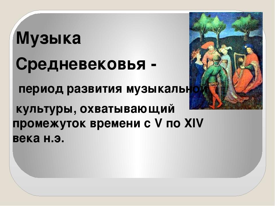 Средневековая музыка презентация текст