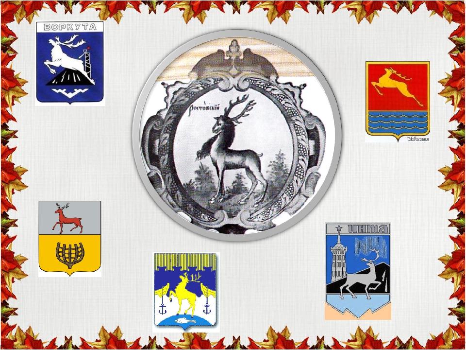 Картинки герба ростова великого