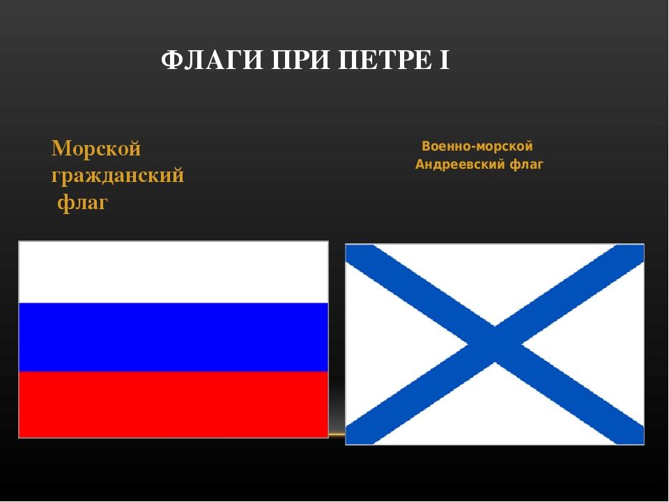 Андреевский флаг при петре картинки
