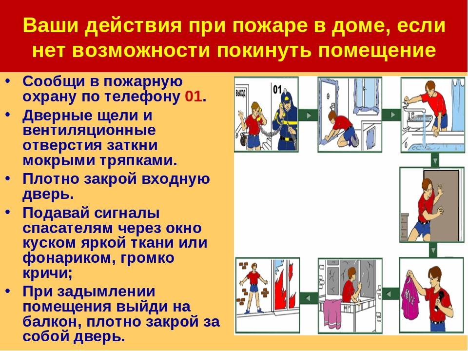 Картинки на тему правила при пожаре
